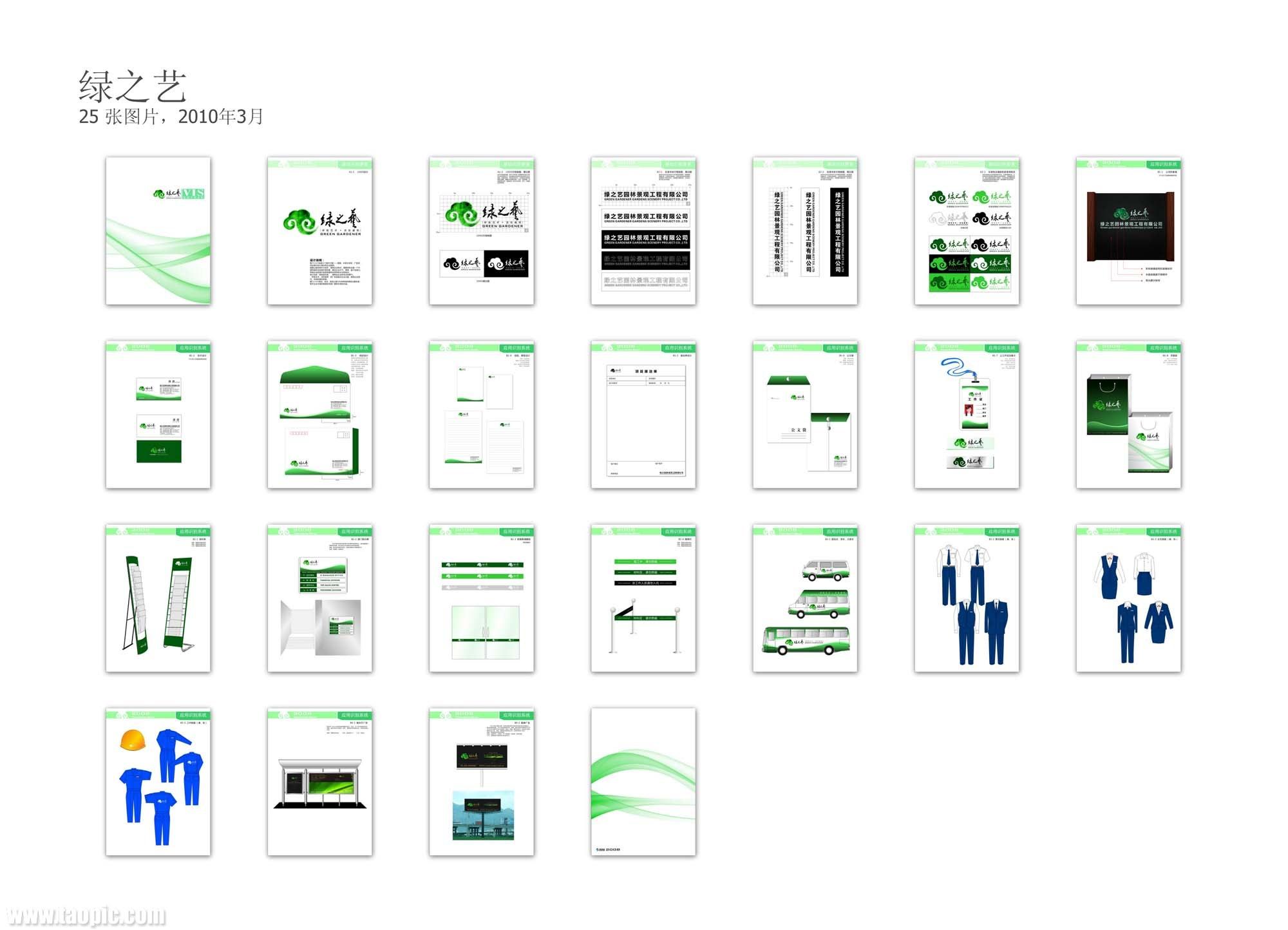 绿之艺VIS视觉识别系统