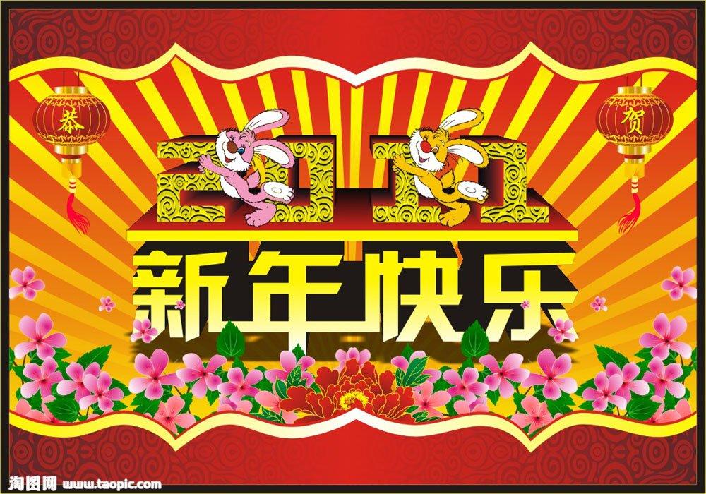 2011新年快乐矢量素材
