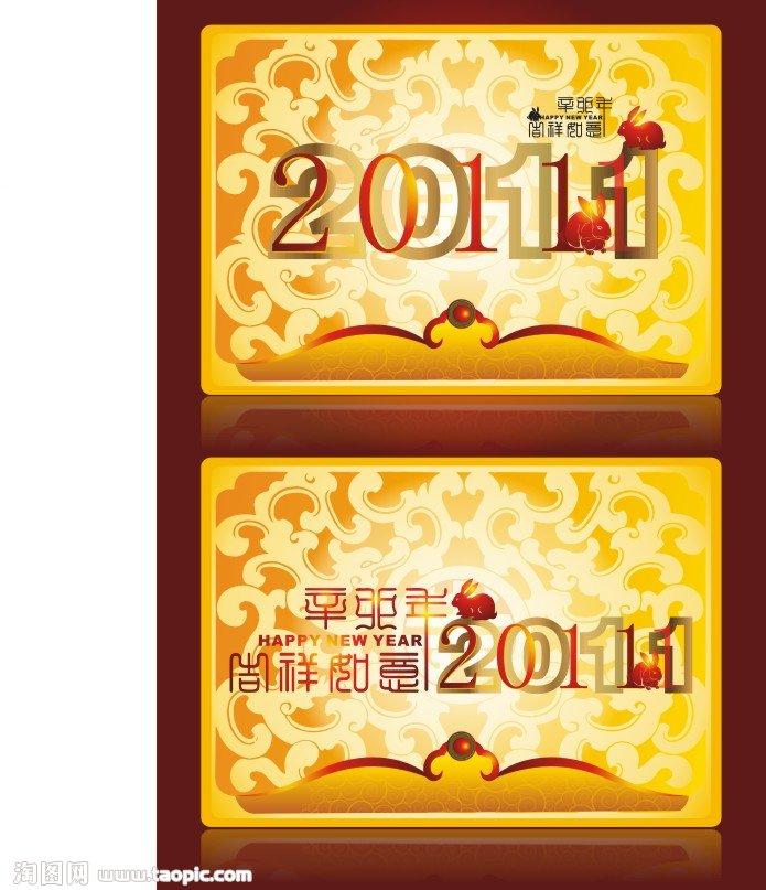 2011兔年喜庆背景矢量素材