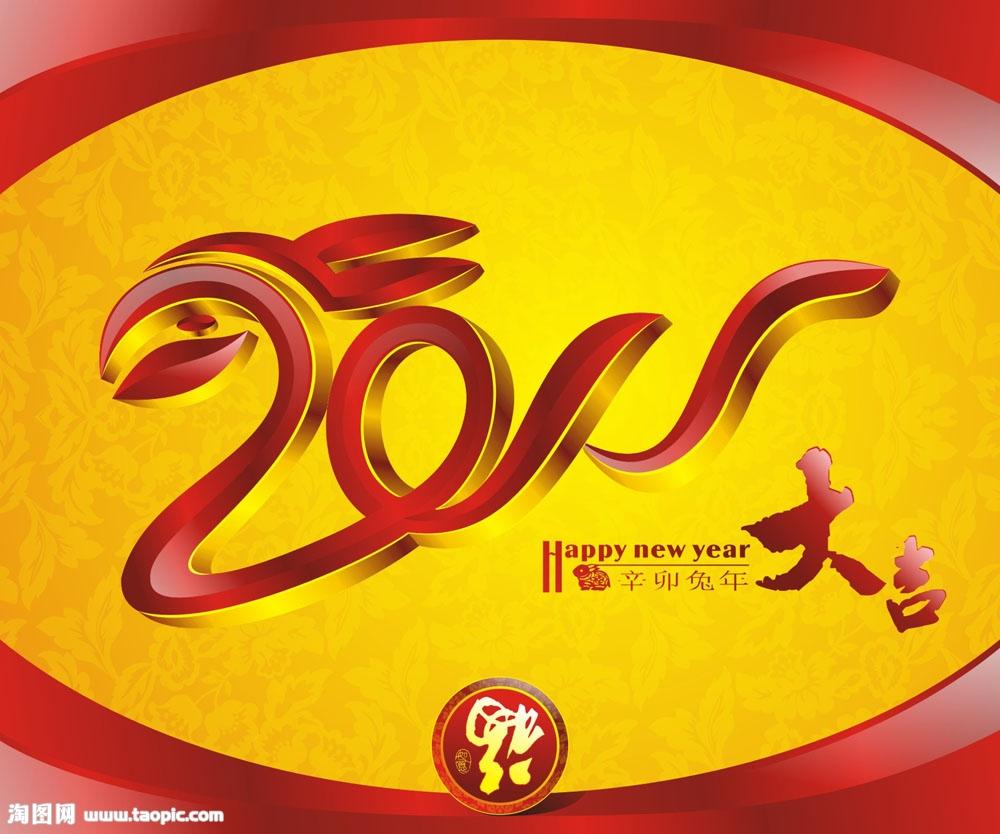 2011新年海报矢量素材