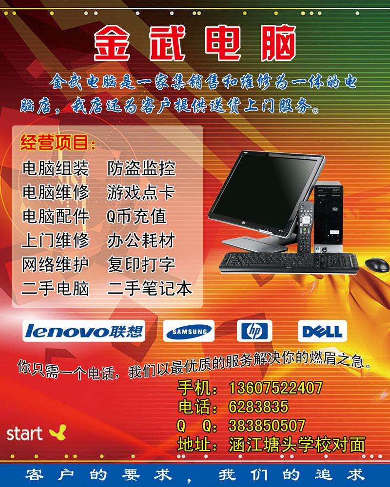 品牌电脑海报设计PSD素材