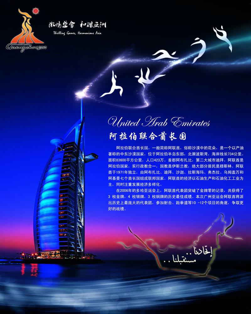 迪拜酒店宣传海报设计PSD素材