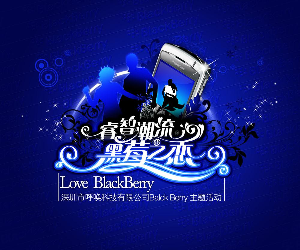 黑莓手机宣传海报设计PSD素材