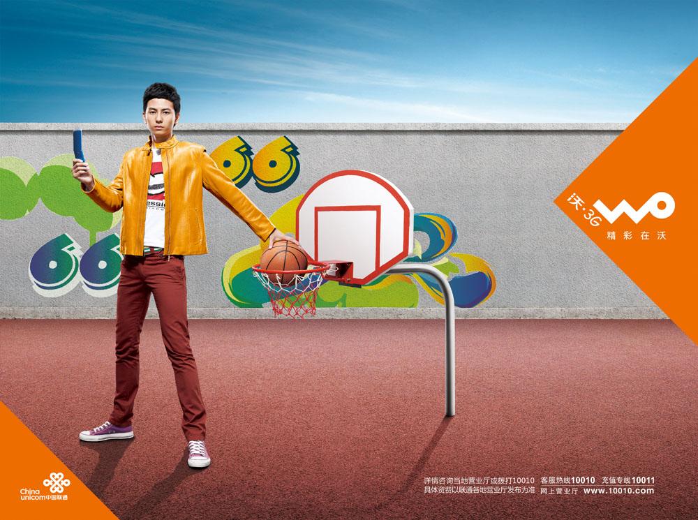 联通手机业务创意宣传海报设计PSD素材