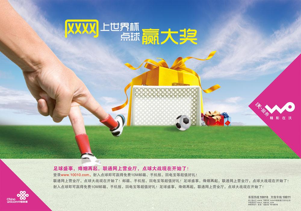 联通网络业务宣传创意海报设计PSD素材