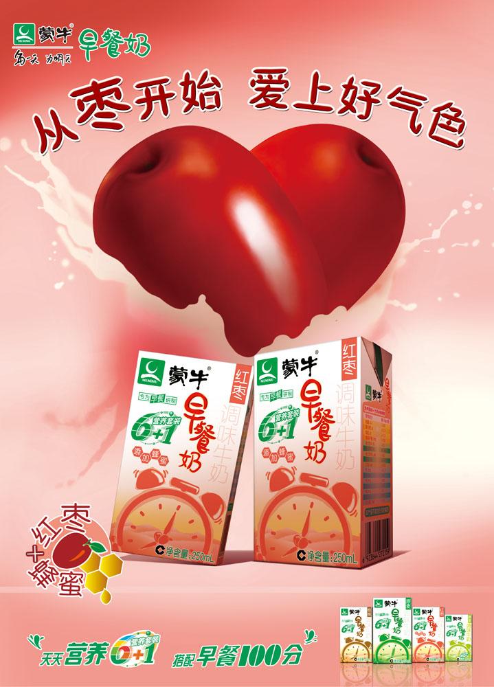 蒙牛红枣早餐奶海报设计PSD素材