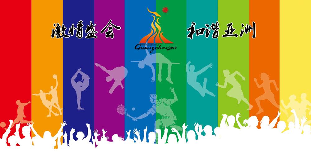 创意广州亚运会海报设计PSD素材