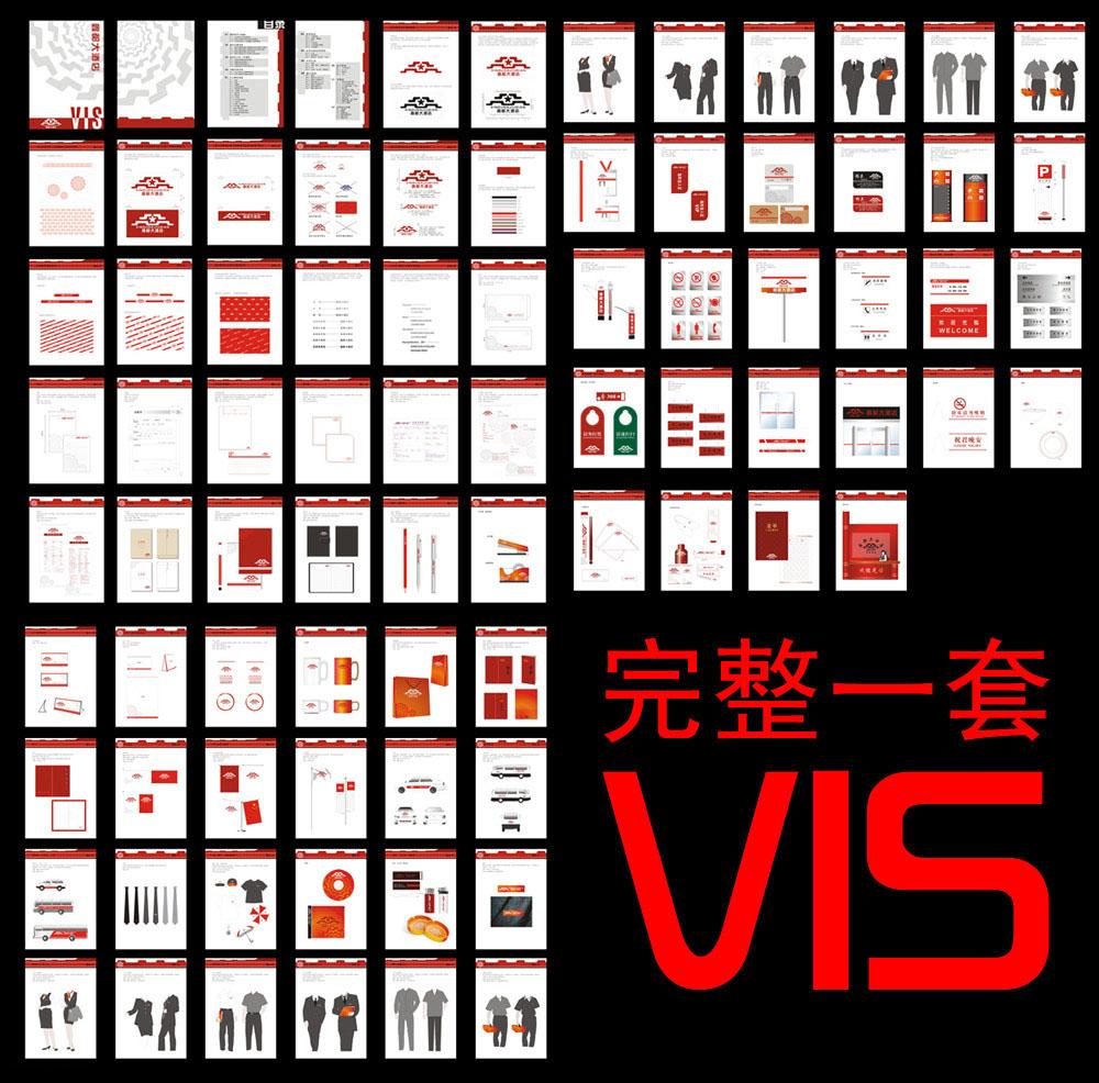 酒店VIS识别手册