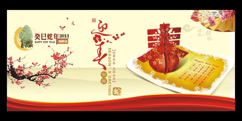 中国风蛇年海报模板