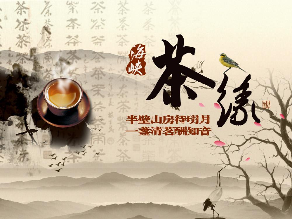 中国风茶广告背景