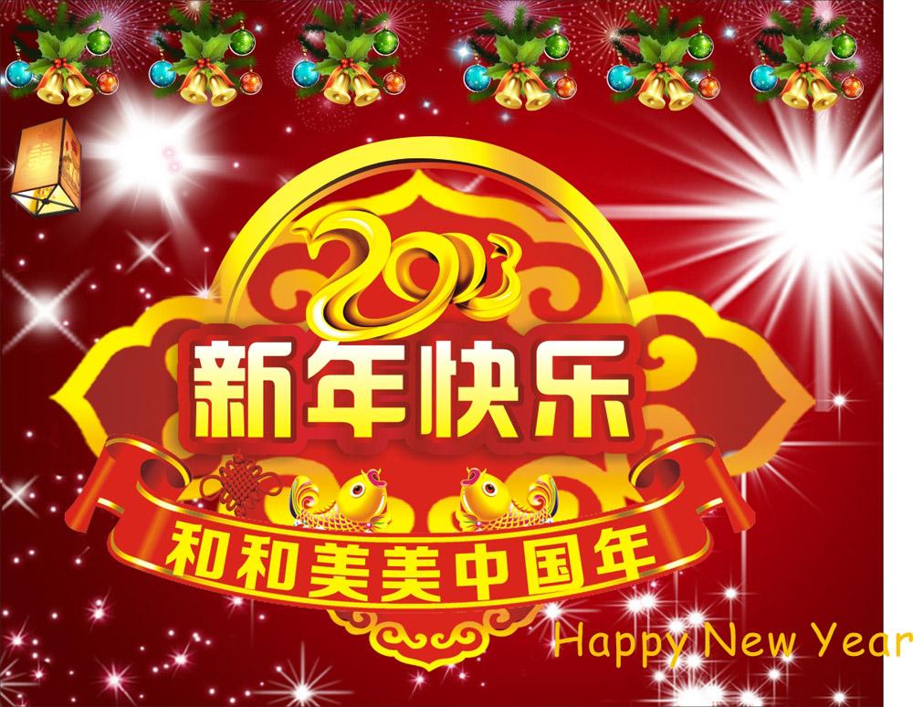 2013新年快乐海报